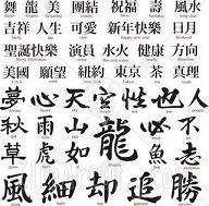 китайски-език